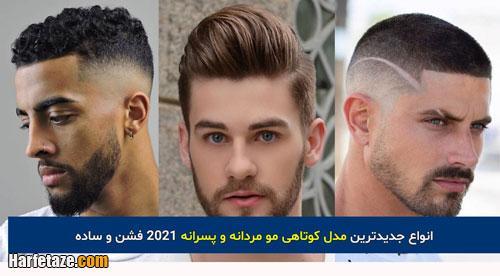 110 مدل کوتاهی مو مردانه و پسرانه جدید 2021 + جدیدترین مدل کوتاهی مو مردانه 1400