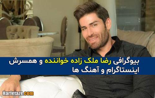 عکس و بیوگرافی رضا ملک زاده خواننده پاپ و همسرش + زندگی شخصی و اینستاگرام