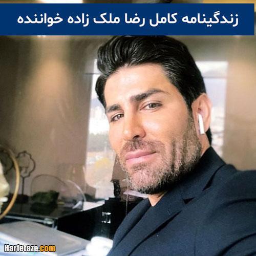 بیوگرافی و عکس های رضا ملک زاده خواننده پاپ