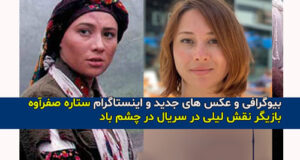 بیوگرافی و عکس های جدید ستاره صفرآوه بازیگر و مجری تاجیکستانی