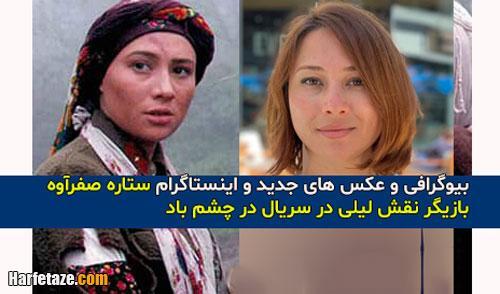 بیوگرافی «ستاره صفرآوه» بازیگر تاجیکستانی و همسرش +اینستاگرام و عکس های جدید جنجالی