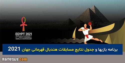 مسابقات هندبال قهرمانی جهان 2021 مصر | جدول نتایج مسابقات هندبال قهرمانی جهان 2021