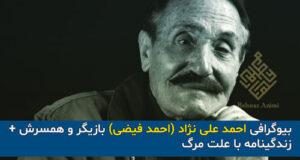 بیوگرافی احمد علی نژاد بازیگر و همسرش + زندگینامه با علت مرگ