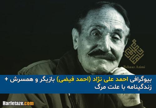 بیوگرافی احمد علی نژاد (احمد فیضی) بازیگر و همسرش + زندگینامه با علت مرگ