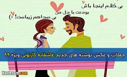 عاشقانه کارتونی 99