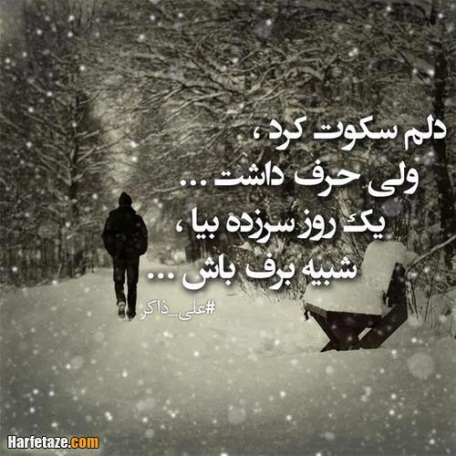 عکس نوشته عاشقانه برف 99