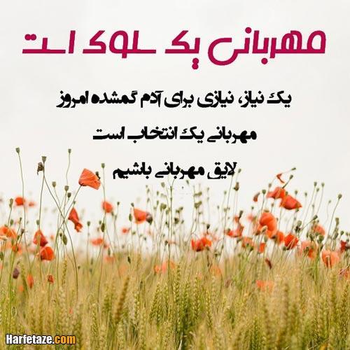 مهربانی 99