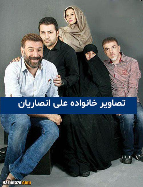 برادر و خانواده علی انصاریان فوتبالیست و بازیگر