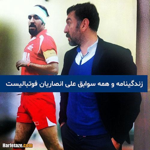 بیوگرافی و عکس های جدید علی انصاریان بازیکن فوتبال