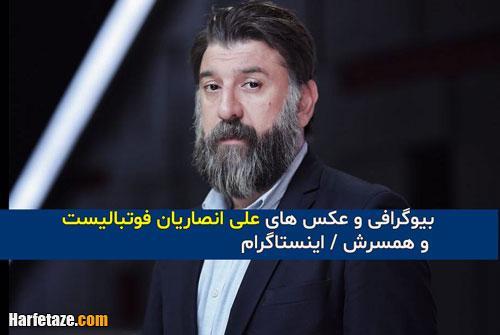 بیوگرافی «علی انصاریان» بازیکن فوتبال و همسرش با عکس جدید + زندگینامه و افتخارات