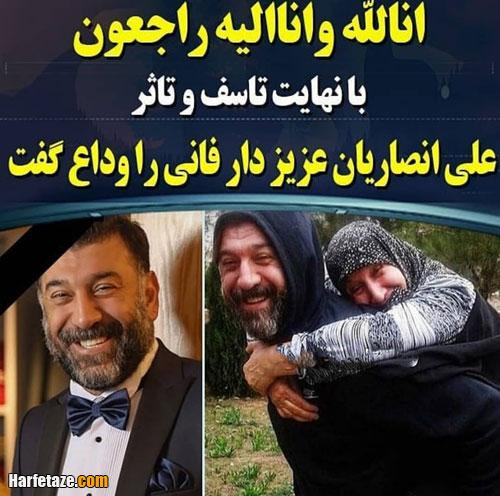 بیوگرافی علی انصاریان فوتبالیست و بازیگر و همسرش + درگذشت علی انصاریان