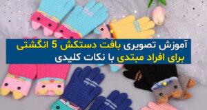 آموزش تصویری بافت دستکش ۵ انگشتی برای افراد مبتدی