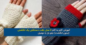 آموزش تصویری بافت ۲ مدل دستکش یک انگشتی جلو باز