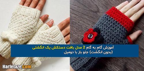 آموزش گام به گام بافت 2 مدل دستکش یک انگشتی (بدون انگشت) جلو باز با عکس