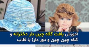 آموزش بافت کلاه چین دار دخترانه با قلاب