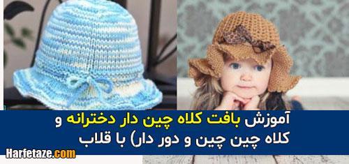 آموزش بافت کلاه چین دار دخترانه (کلاه چین چین و دور دار) با قلاب
