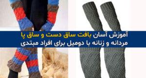 آموزش ۶ مدل بافت ساق دست و ساق پا با دو میل و قلاب