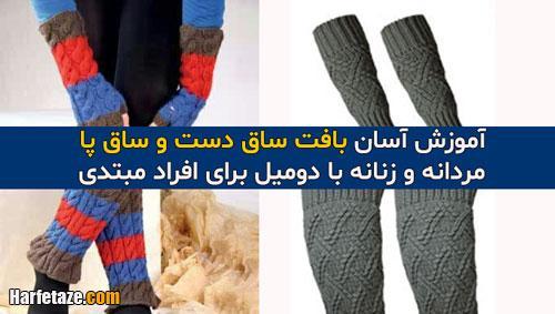آموزش 6 مدل بافت ساق دست و ساق پا با دو میل و قلاب برای افراد مبتدی