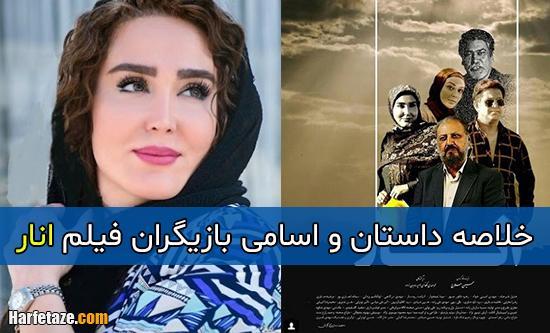 بیوگرافی بازیگران فیلم انار به همراه خلاصه داستان و عکس