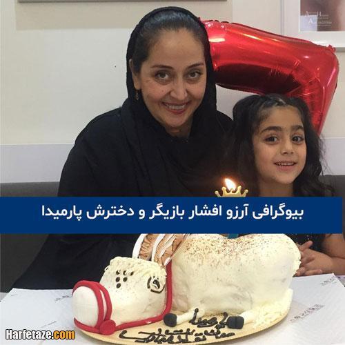 پارمیدا دختر خوانده آرزو افشار,زندگینامه آرزو افشار بازیگر,آرزو افشار و همسرش
