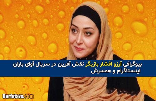 بیوگرافی آرزو افشار بازیگر نقش آفرین در سریال آوای باران + زندگینامه و همسر و دخترش