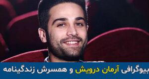 بیوگرافی و عکس های آرمان درویش بازیگر