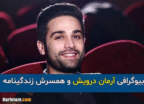 آرمان درویش بازیگر | بیوگرافی و عکس های آرمان درویش و همسرش + فیلم شناسی
