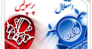 پیام و متن کل کل قرمز و آبی برای دربی استقلال و پرسپولیس +عکس نوشته