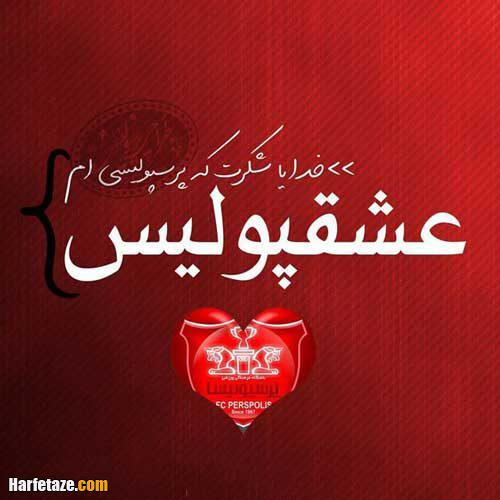 پیام و متن کل کل و کری قرمز و آبی و دربی استقلال و پرسپولیس +عکس نوشته