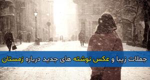 جملات زیبا و عکس نوشته های جدید درباره زمستان ۹۹