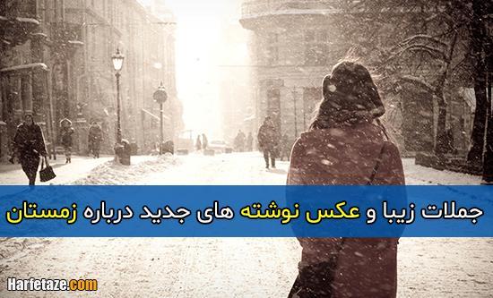 جملات زیبا و عکس نوشته های جدید درباره زمستان 99
