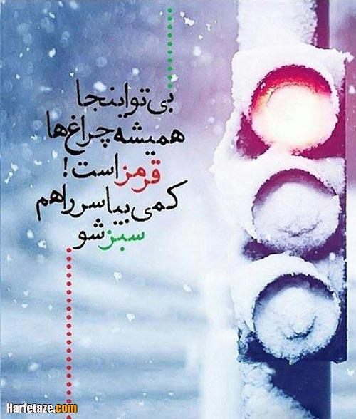 عکس پروفایل زمستان 99
