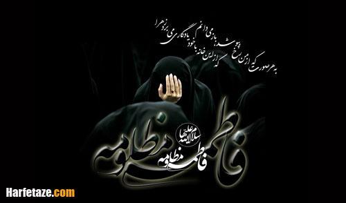 استوری شهادت حضرت زهرا