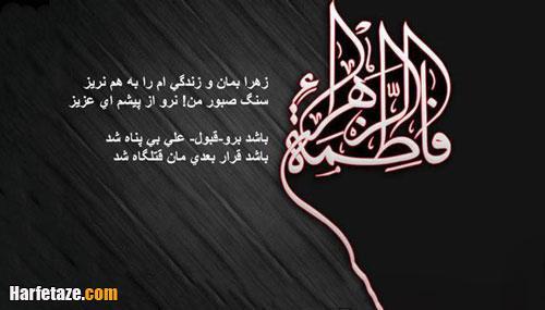 متن و عکس نوشته ایام شهادت حضرت فاطمه تسلیت باد 99 +عکس پروفایل