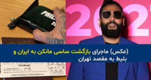 ماجرای بازگشت ساسی مانکن به ایران + عکس ساسی در ایران