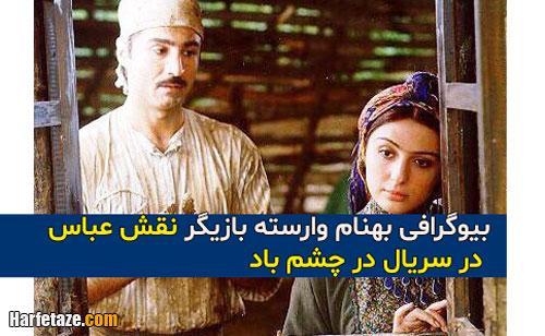 بازیگر نقش عباس در سریال در چشم باد کیست؟ بیوگرافی و عکس های جدید بهنام وارسته