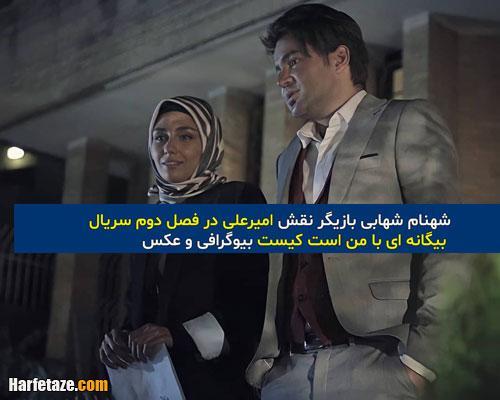 اینستاگرام شهنام شهابی