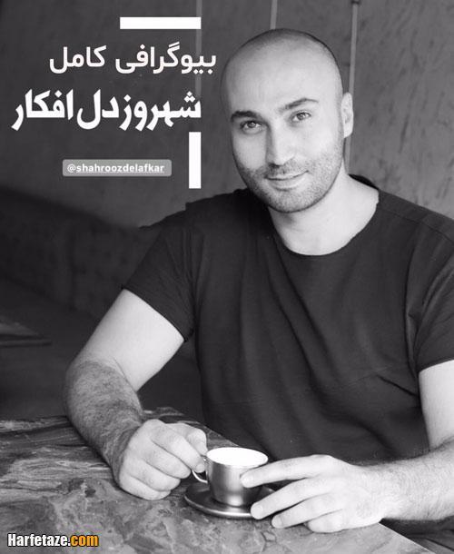 بیوگرافی و اینستاگرام شهروز دل افکار بازیگر