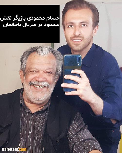 بیوگرافی حسام محمودی بازیگر نقش مسعود خاکپور در سریال باخانمان