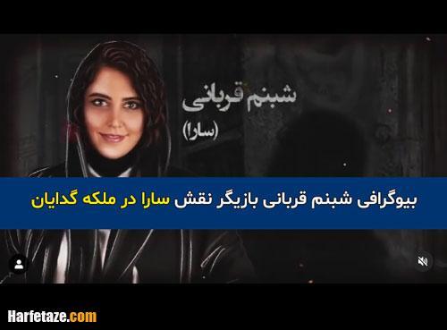 بیوگرافی بازیگر نقش سارا در سریال ملکه گدایان کیست؟ + عکس شخصی سارا در ملکه گدایان