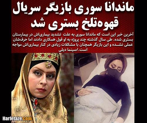 (عکس) ماندانا سوری در بیمارستان بستری شد