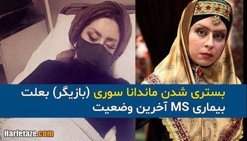 (عکس) بستری شدن ماندانا سوری (بازیگر) بعلت بیماری MS آخرین وضعیت
