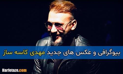بیوگرافی و عکس های جدید مهدی کاسه ساز | بازیگر