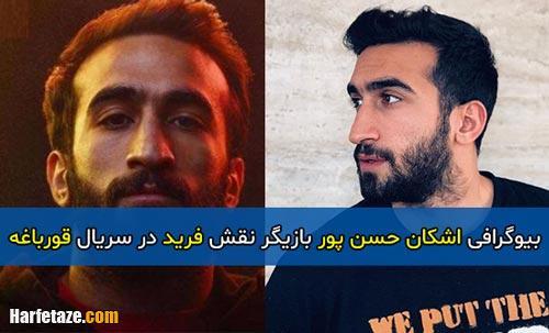 اشکان حسن پور