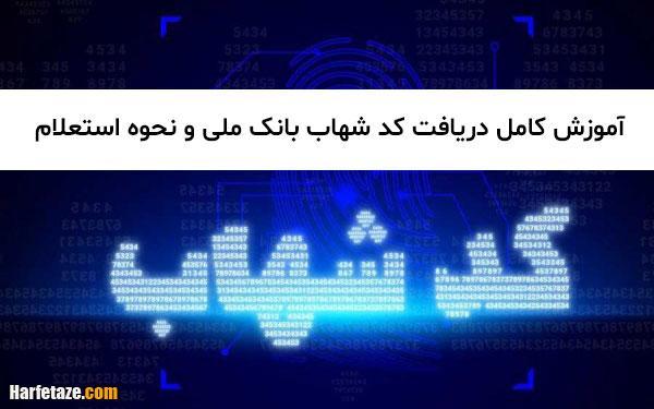 آموزش کامل دریافت کد شهاب بانک ملی از bmi.ir/fa/shahab + نحوه استعلام