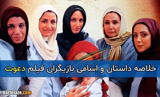 خلاصه داستان و اسامی بازیگران فیلم دعوت