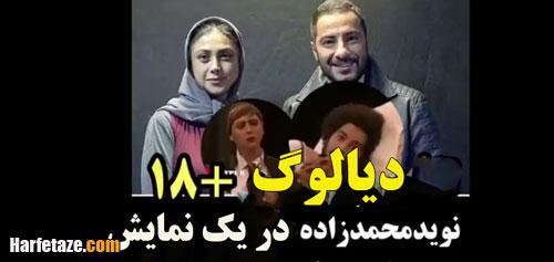 ماجرای جنجالی دیالوگ 18+ نوید محمدزاده در یک تئاتر + فیلم کامل