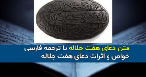متن دعای هفت جلاله با ترجمه فارسی + خواص و اثرات دعای هفت جلاله