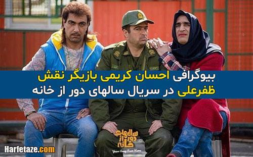 بیوگرافی و عکس های احسان کریمی بازیگر