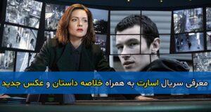 معرفی سریال اسارت به همراه بیوگرافی بازیگران و خلاصه داستان